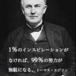 エジソンの本当に伝えたかった成功の秘訣とは?