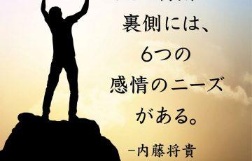 6-human-needs